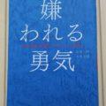 【感想】難しいアドラー心理学をわかりやすく!『嫌われる勇気』/岸見一郎・古賀史健