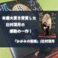 【感想】『かがみの孤城』/辻村深月:感動の一作。これはすごい。