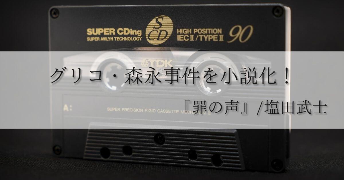 グリコ・森永事件を小説化!