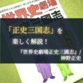 【感想】『世界史劇場正史三國志』/神野正史:「正史三国志」を楽しく解説!