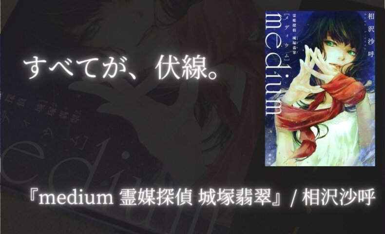 medium 霊媒探偵 城塚翡翠
