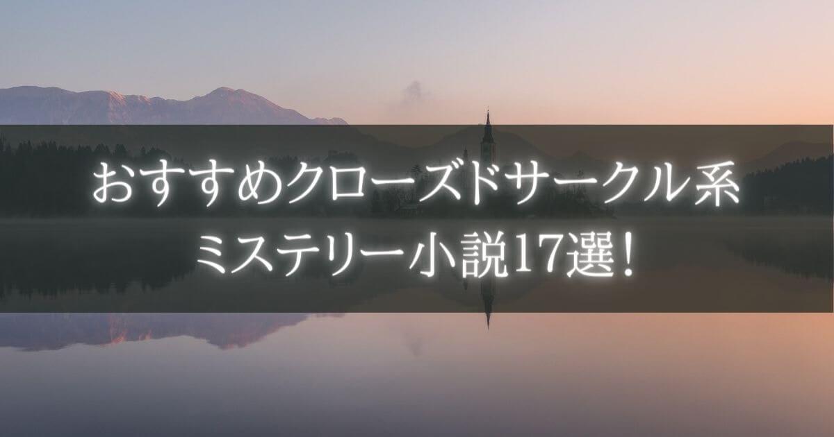 おすすめクローズドサークル系ミステリー小説17選