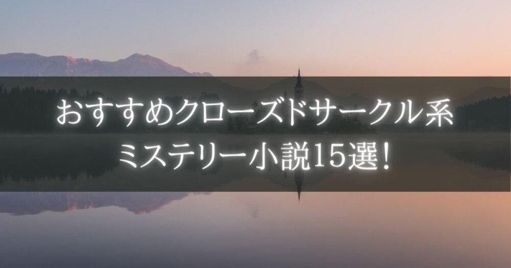 おすすめのクローズドサークルミステリー小説15選