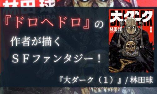 大ダーク(1)