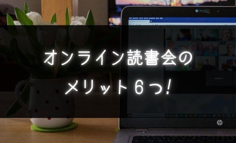 オンライン読書会のメリット6つ