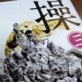 【感想】『曹操 卑劣なる聖人(三)』/王暁磊:董卓の専横と兗州抗争!