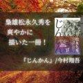 【感想】『じんかん』/今村翔吾:梟雄松永久秀を爽やかに描いた一冊!