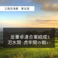 反董卓連合軍結成と汜水関・虎牢関の戦い