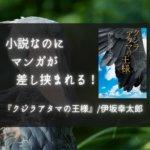 """<span class=""""title"""">【感想】『クジラアタマの王様』/伊坂幸太郎:小説なのにマンガが!?</span>"""