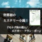 "<span class=""title"">【感想】『モルグ街の殺人』/ポー:世界初のミステリー小説!</span>"