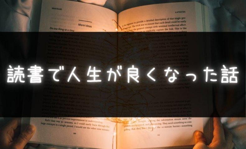 読書で人生が良くなった話