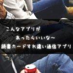 "<span class=""title"">【誰か作って~】読書カードすれ違い通信アプリ</span>"