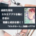 【感想】『オルタネート』/加藤シゲアキ:高校生専用SNSアプリを軸に若者の葛藤と成長を描く!