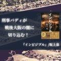 【感想】『インビジブル』/坂上泉:戦後大阪の闇に切り込む刑事バディもの!