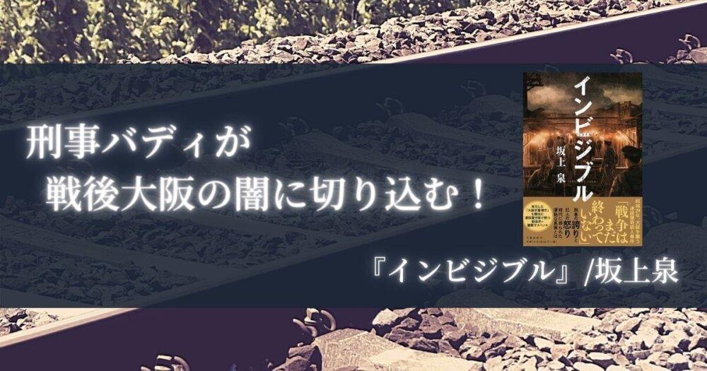 刑事バディが戦後大阪の闇に切り込む
