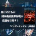 【感想】『アンダードッグス』/長浦京:負け犬たちが国家機密強奪作戦の完遂を目指す!