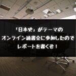 """<span class=""""title"""">「日本史」がテーマのオンライン読書会に参加したのでレポートを書くぞ!</span>"""