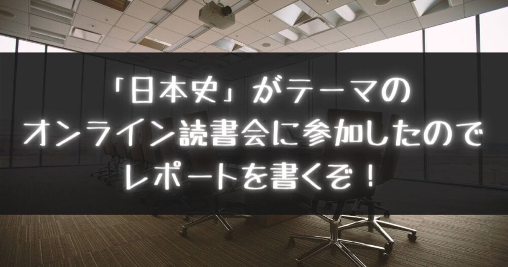 「日本史」がテーマのオンライン読書会