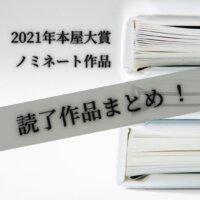 2021年本屋大賞