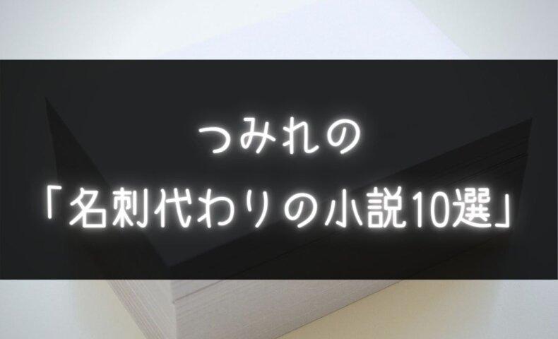 名刺代わりの小説10選