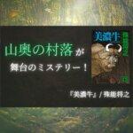 "<span class=""title"">【感想】『美濃牛』/殊能将之:山奥の村落が舞台のミステリー!</span>"