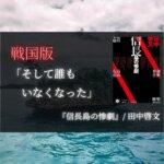 """<span class=""""title"""">【感想】『信長島の惨劇』/田中啓文:戦国版「そして誰もいなくなった」!</span>"""