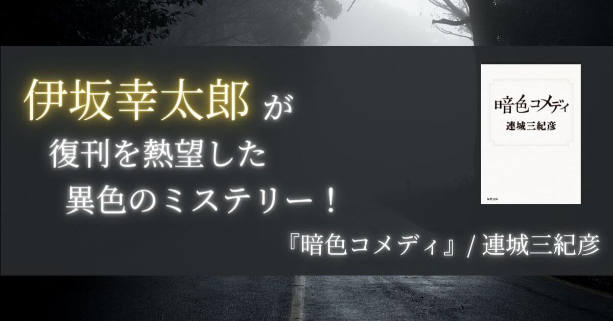 伊坂幸太郎が復刊を熱望した異色のミステリー