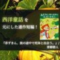【感想】『赤ずきん、旅の途中で死体と出会う。』/青柳碧人:西洋童話を元にした連作短編!