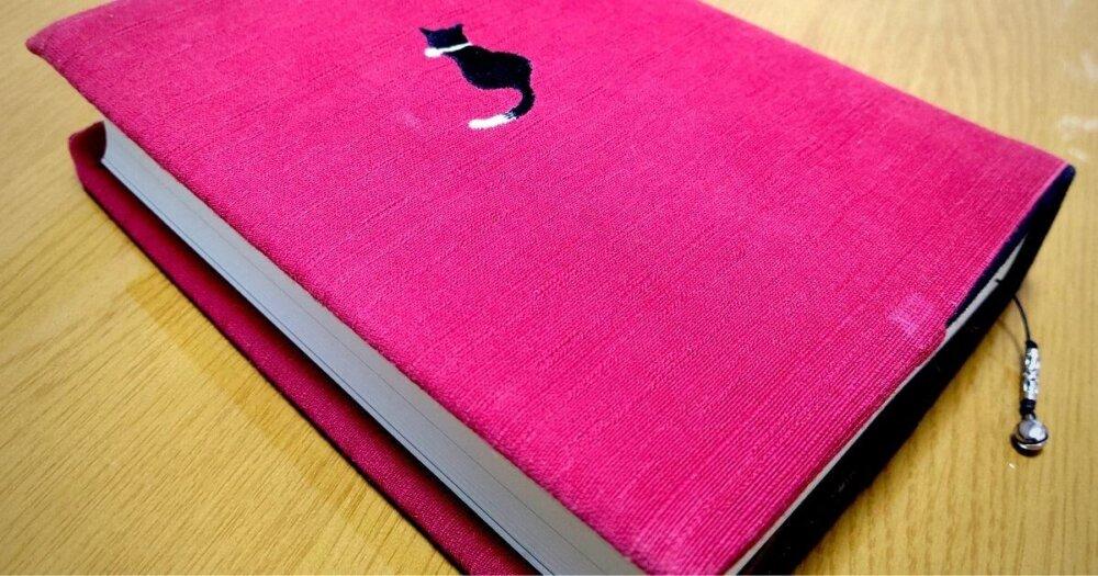 ブックカバーをかけた本