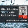【感想】『おれたちの歌をうたえ』/呉勝浩:昭和・平成・令和の3時代に渡る壮大なミステリー!