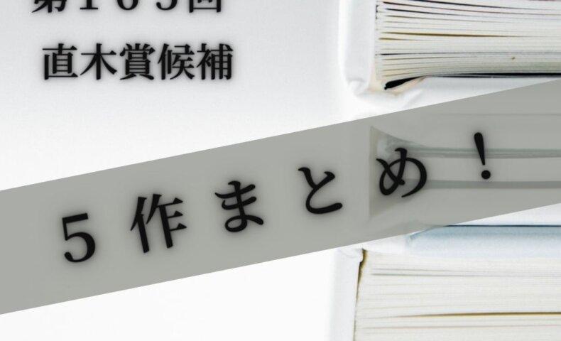 第165回直木賞候補5作まとめ