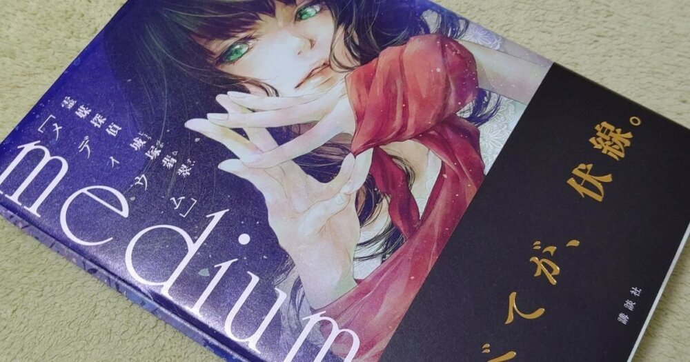 『medium 霊媒探偵城塚翡翠』表紙
