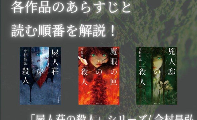 「屍人荘の殺人」シリーズ