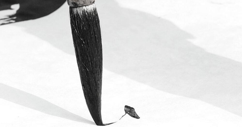 文字を書く筆