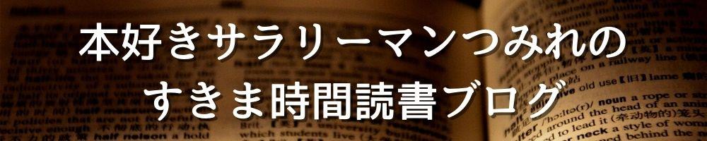 本好きサラリーマンつみれのすきま時間読書ブログ